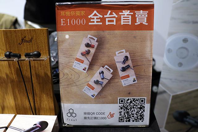 今天(11/30)刚好是final E1000在日本正式贩售,原厂也趁着台北耳机祭活动期间在台湾同步开卖,参考售价790元。据说日本地区在尚未贩售之前就已经收到了1万支的订单!